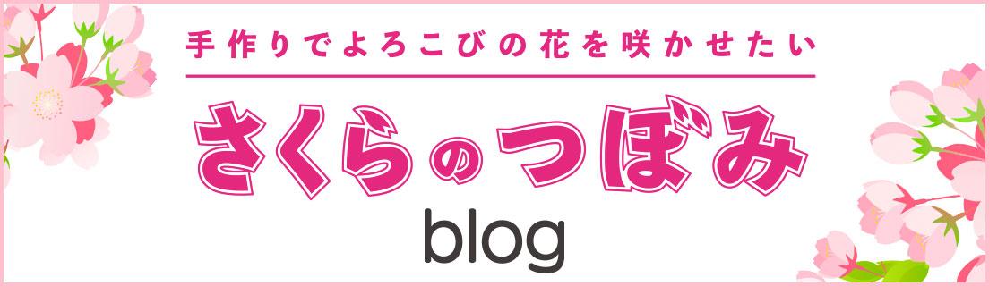 さくらのつぼみブログ