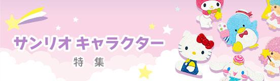 サンリオキャラクター特集