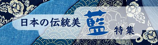日本の伝統美 藍特集