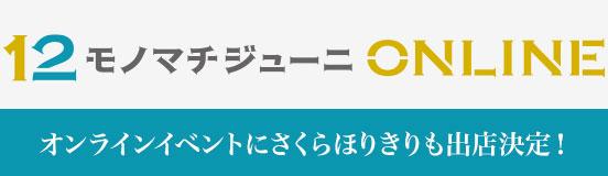 モノマチジューニオンラインに出店いたします。